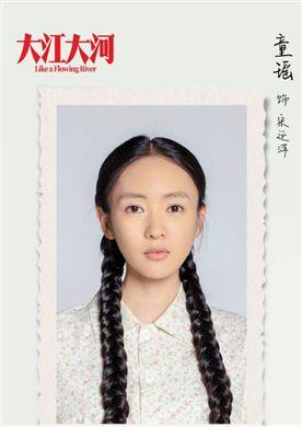 大江大河演员童瑶