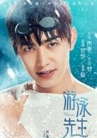 游泳先生演员严禹豪