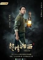 怒晴湘西演员潘粤明