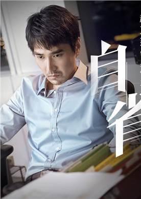 平凡的荣耀演员赵又廷