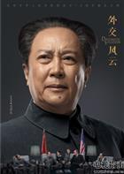 外交风云演员唐国强