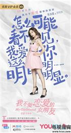 我不能恋爱的女朋友演员张沐莀