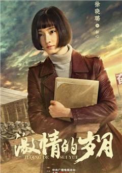 激情的歲月演員徐曉璐