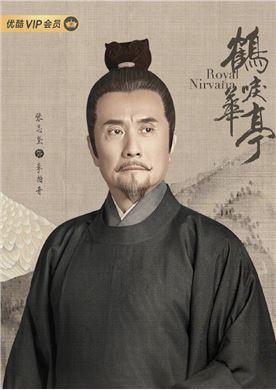 鹤唳华亭演员张志坚
