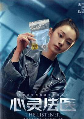 心灵法医演员宋轶