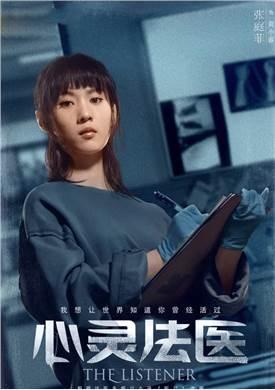 心灵法医演员张庭菲