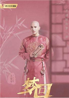 夢回演員王安宇