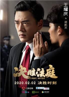 決勝法庭演員王耀慶