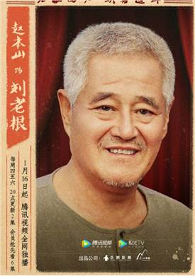 刘老根3演员赵本山