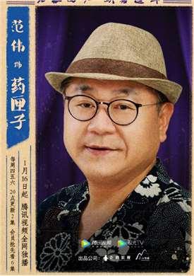 刘老根3演员范伟