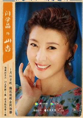 劉老根3演員閆學晶