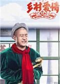 乡村爱情12演员刘小光