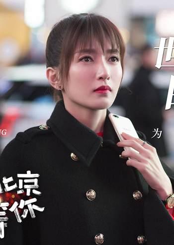 我在北京等你演员江疏影