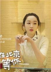 我在北京等你演员蒋梦婕