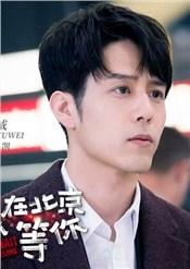 我在北京等你演员胡宇威