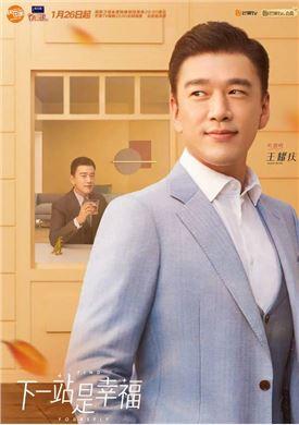 下一站是幸福演员王耀庆