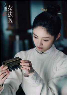 大唐女法醫演員周潔瓊