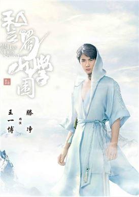私立蜀山学园演员王一博