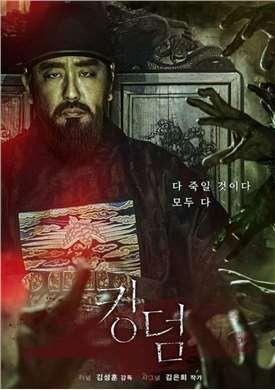 王国第二季演员柳承龙