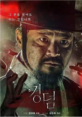 王国第二季演员金尚浩