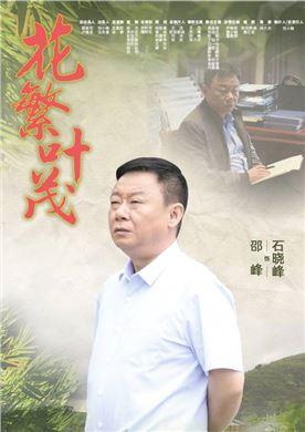 花繁叶茂演员邵峰