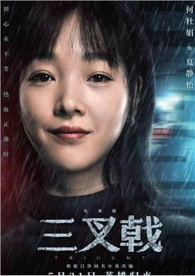 三叉戟演员何杜娟