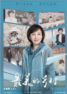 辛兰扮演者岳丽娜
