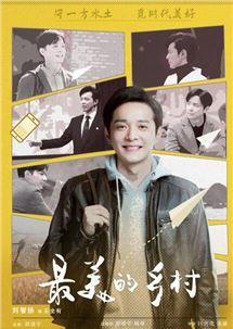 最美的乡村演员刘智扬