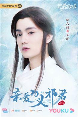 亲爱的义祁君演员胡文喆