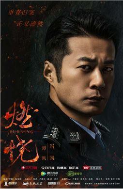 燃燒演員譚凱
