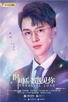 時間倒數遇見你演員楊澤