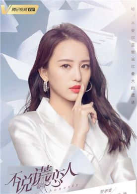 不说谎恋人演员罗秋韵