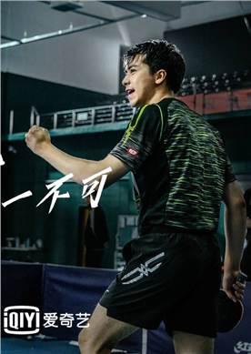 荣耀乒乓演员许魏洲