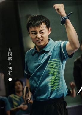 荣耀乒乓演员万国鹏