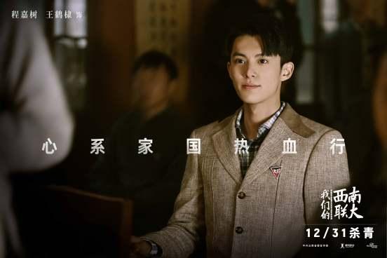 我们的西南联大演员王鹤棣