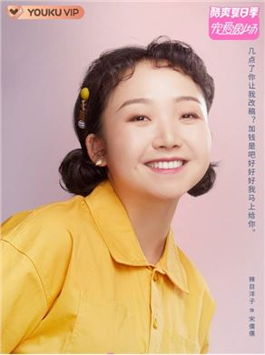 我好喜欢你演员辣目洋子