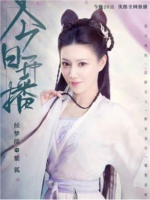 紫狐扮演者侯梦瑶