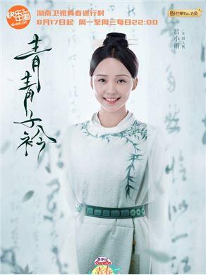 青青子衿演员吕小雨