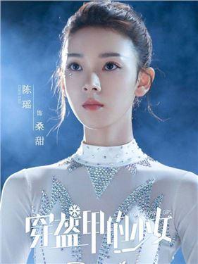 穿盔甲的少女演员陈瑶