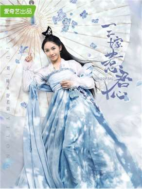三嫁惹君心演员刘一曈