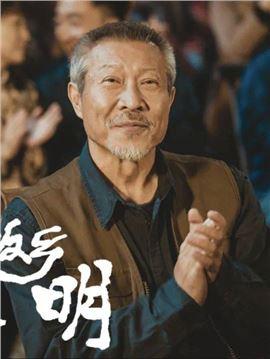 黄老邪扮演者冯国庆