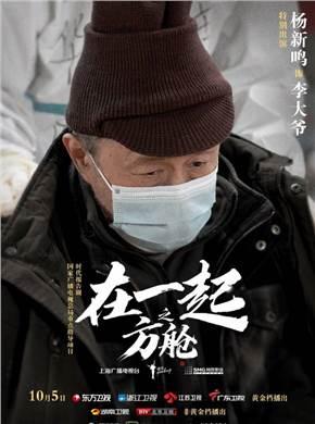 在一起演员杨新鸣