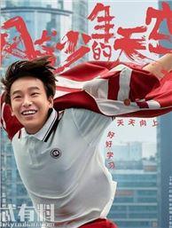 风犬少年的天空演员彭昱畅