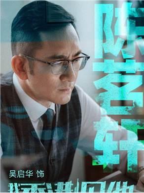 陈茗轩扮演者吴启华