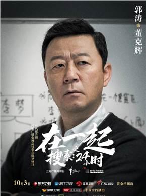 在一起演员郭涛