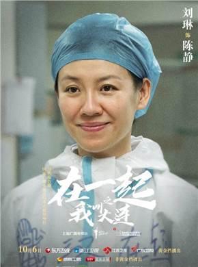 在一起演员刘琳