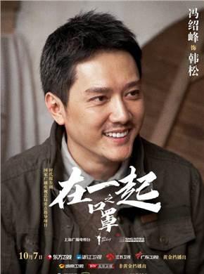 在一起演员冯绍峰