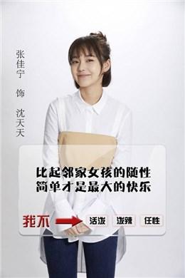 亲爱的设计师演员张佳宁