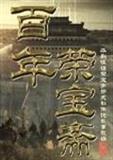 百年荣宝斋