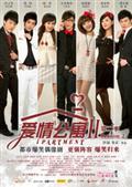 爱情公寓 第二季演员表
